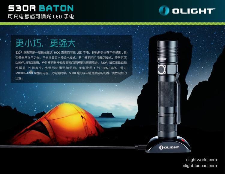olight s30r baton